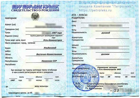 Свидетельство о регистрации ип на казахском налоговые документы при регистрации ип