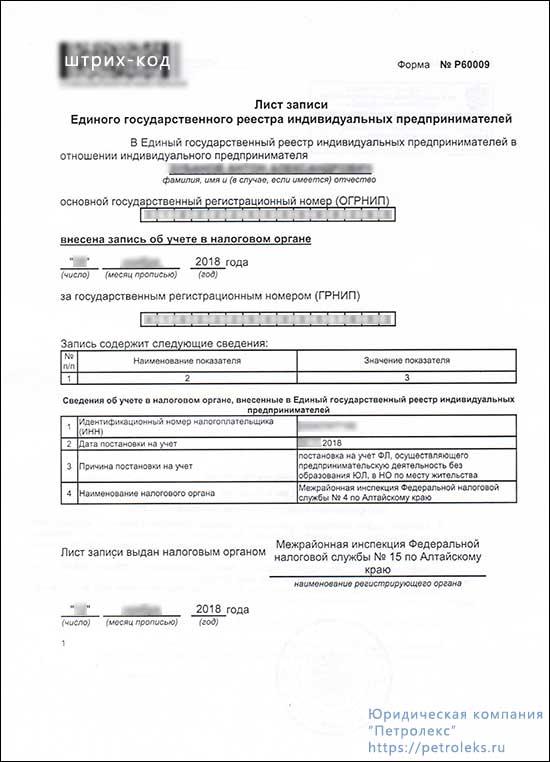 Регистрация ип документы получаемые заполнить форму р11001 регистрация ооо