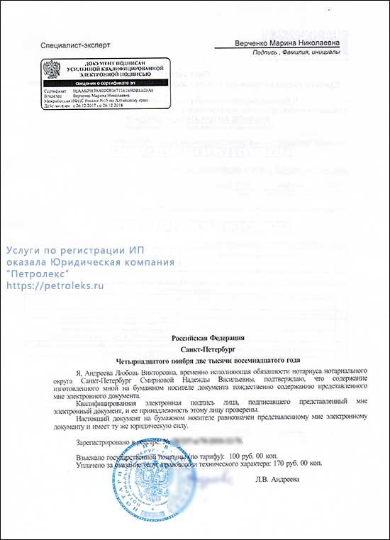 Регистрация ип получаемые документы как отправить по электронной почте отчетность в