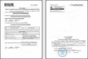 Регистрация ип с пропиской лен обл бухгалтерия 2097