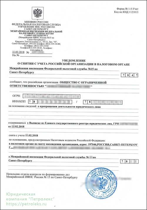 Снятие с регистрации ооо при ликвидации схема оптимизация налогов строительство