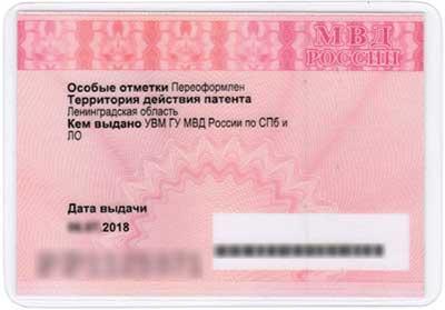 Патент на работу без регистрации где подать документы на патент на работу