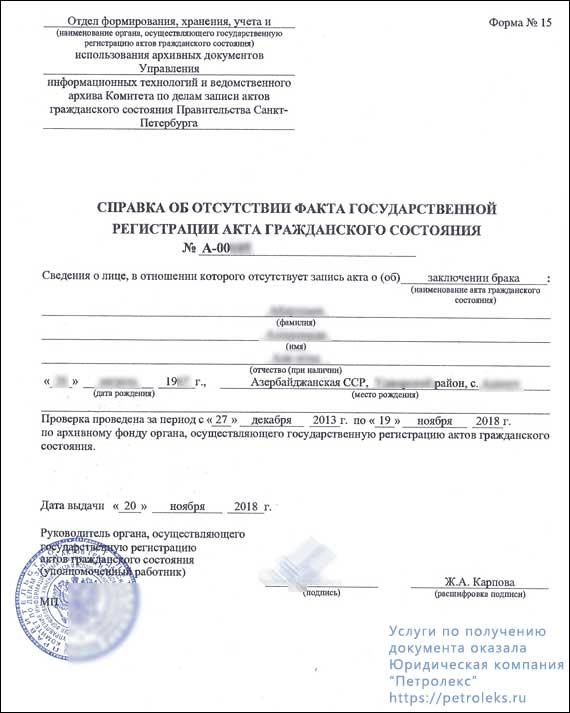 Образец Регистрации Брака Украина