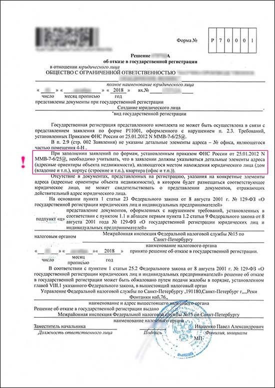 Юридический адрес при регистрации ооо подтверждающий документ новая форма для регистрации ип