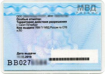 Работа в санкт-петербурге для граждан армении